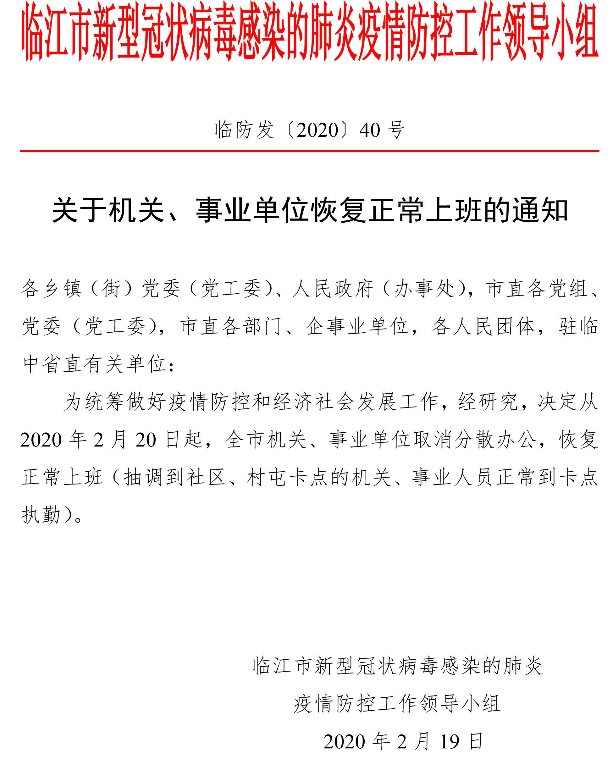 临江发布:关于机关、事业单位恢复正常上班的通知