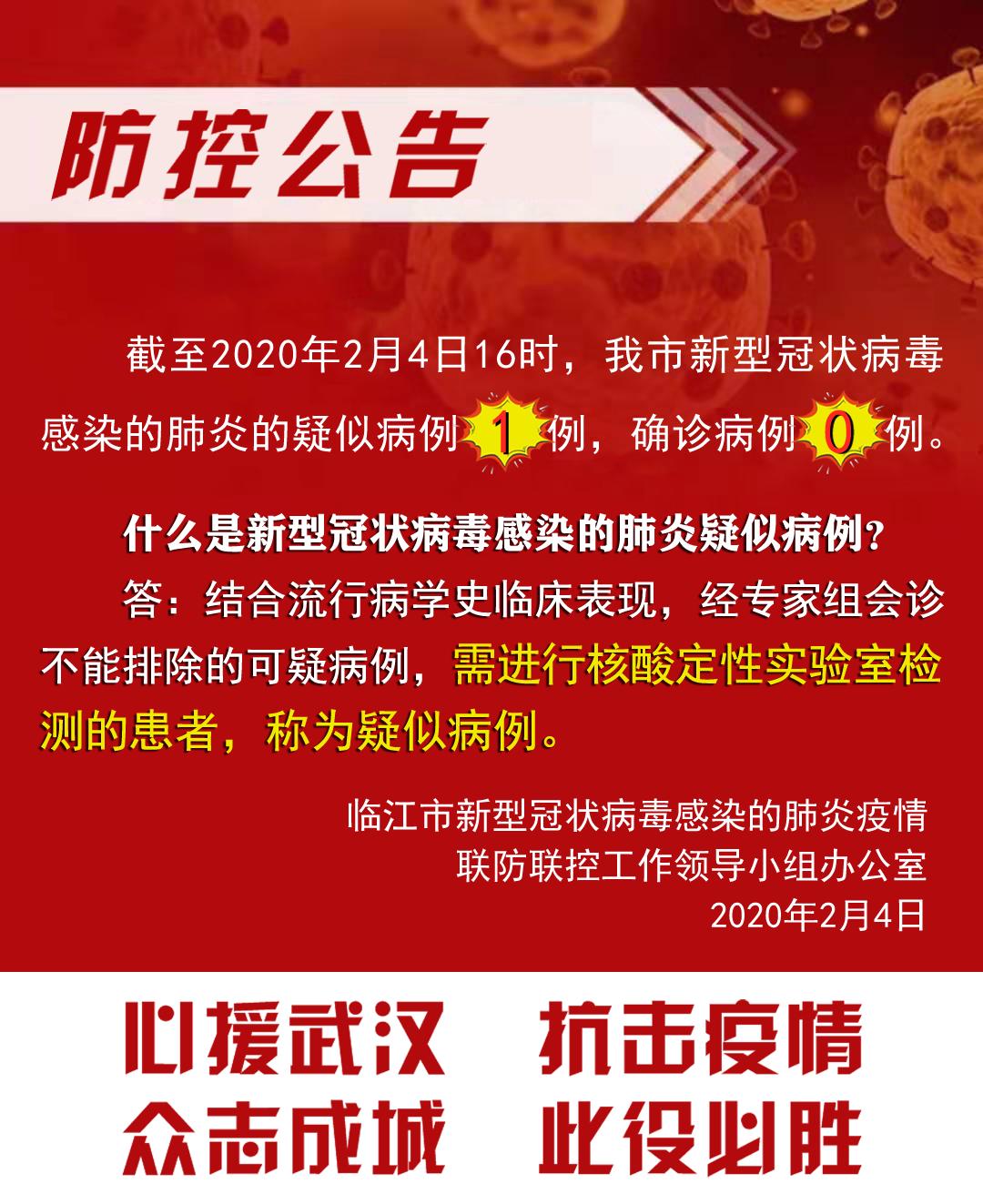 临江疫情防控公告-2020年2月4日