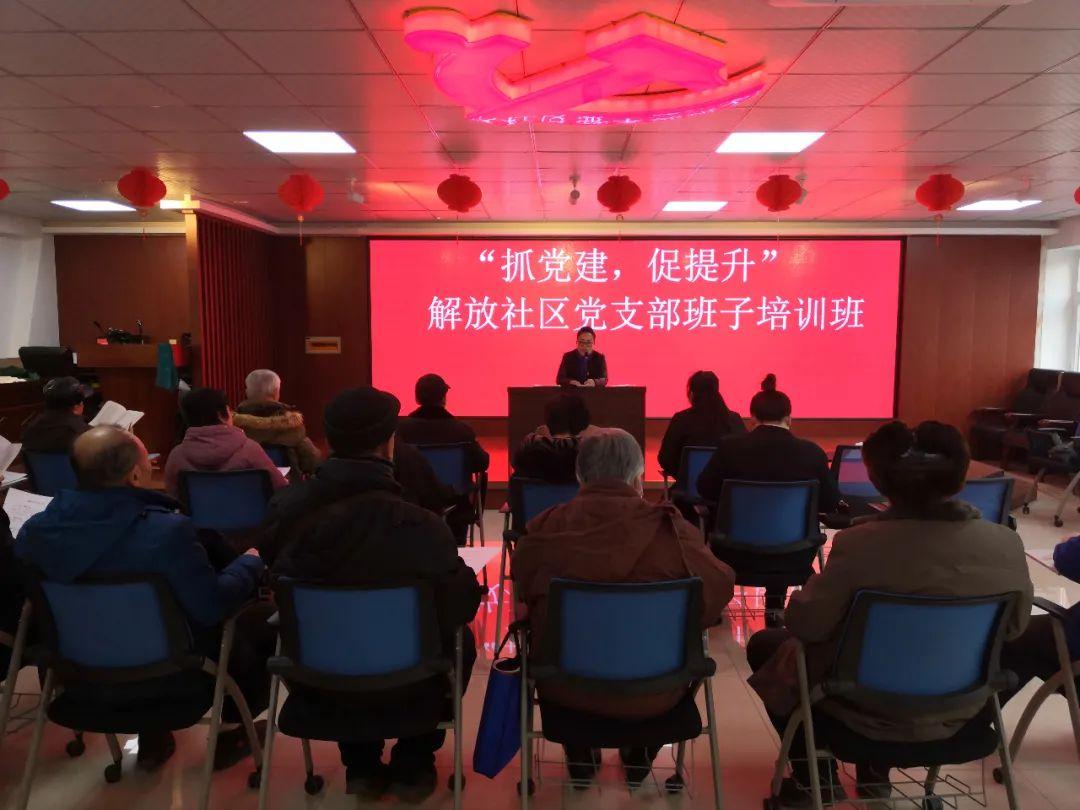 """解放社区党委开展""""抓党建  促提升"""" 党支部班子培训活动"""