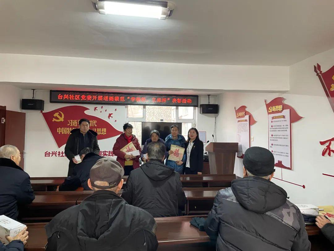 """台兴社区党委开展道德模范""""学榜样  立标杆""""表彰活动"""