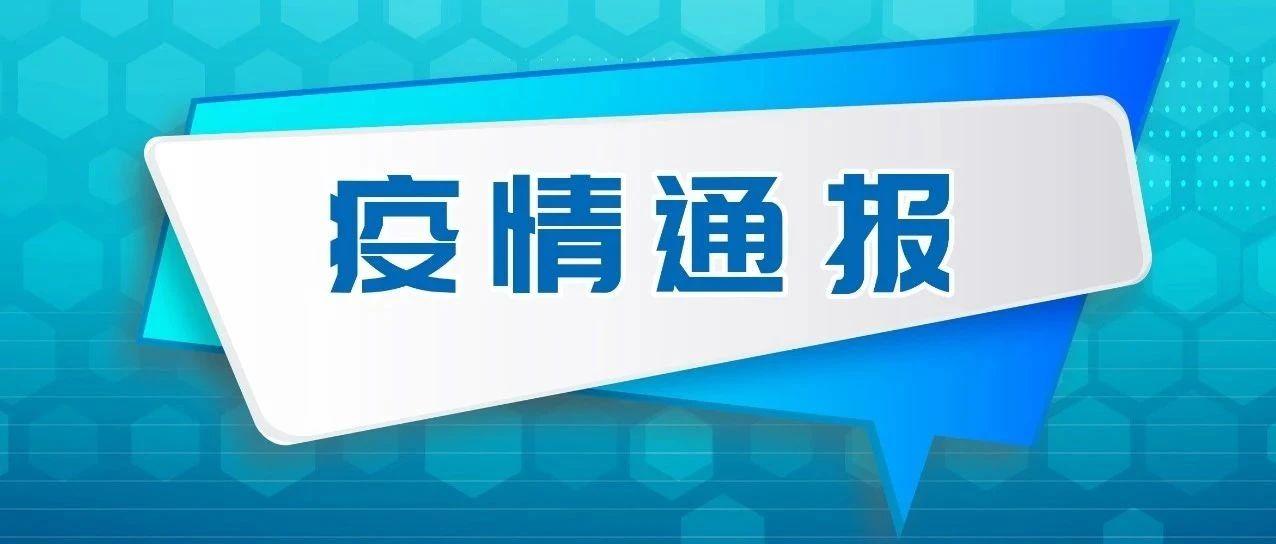 吉林省卫生健康委关于新型冠状病毒肺炎疫情情况通报(2021年1月22日公布)