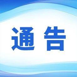 吉林省 | 关于暂停人员聚集活动的通告